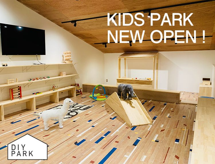 KIDS PARK in DIY PARKオープン!