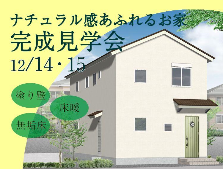 オープンハウス名古屋市西区のイメージ