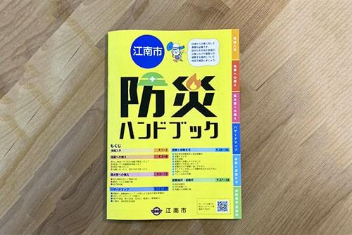 江南市防災ハンドブックのイメージ
