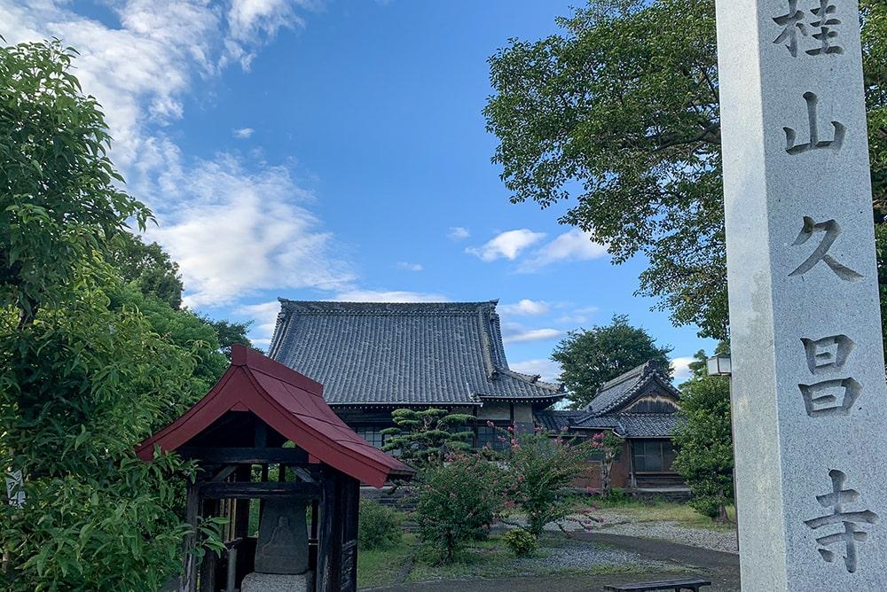 久昌寺のイメージ